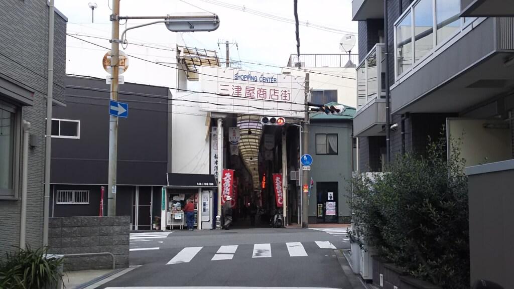 三津屋商店街 南端 アーケード