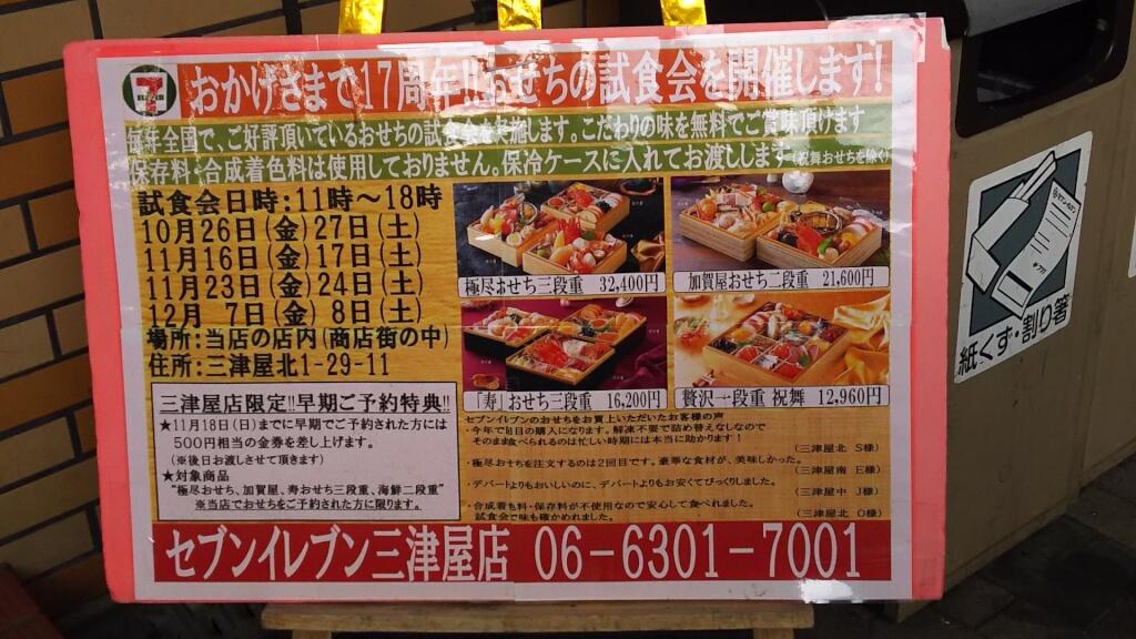 セブンイレブン 三津屋店 おせち試食会の お知らせ