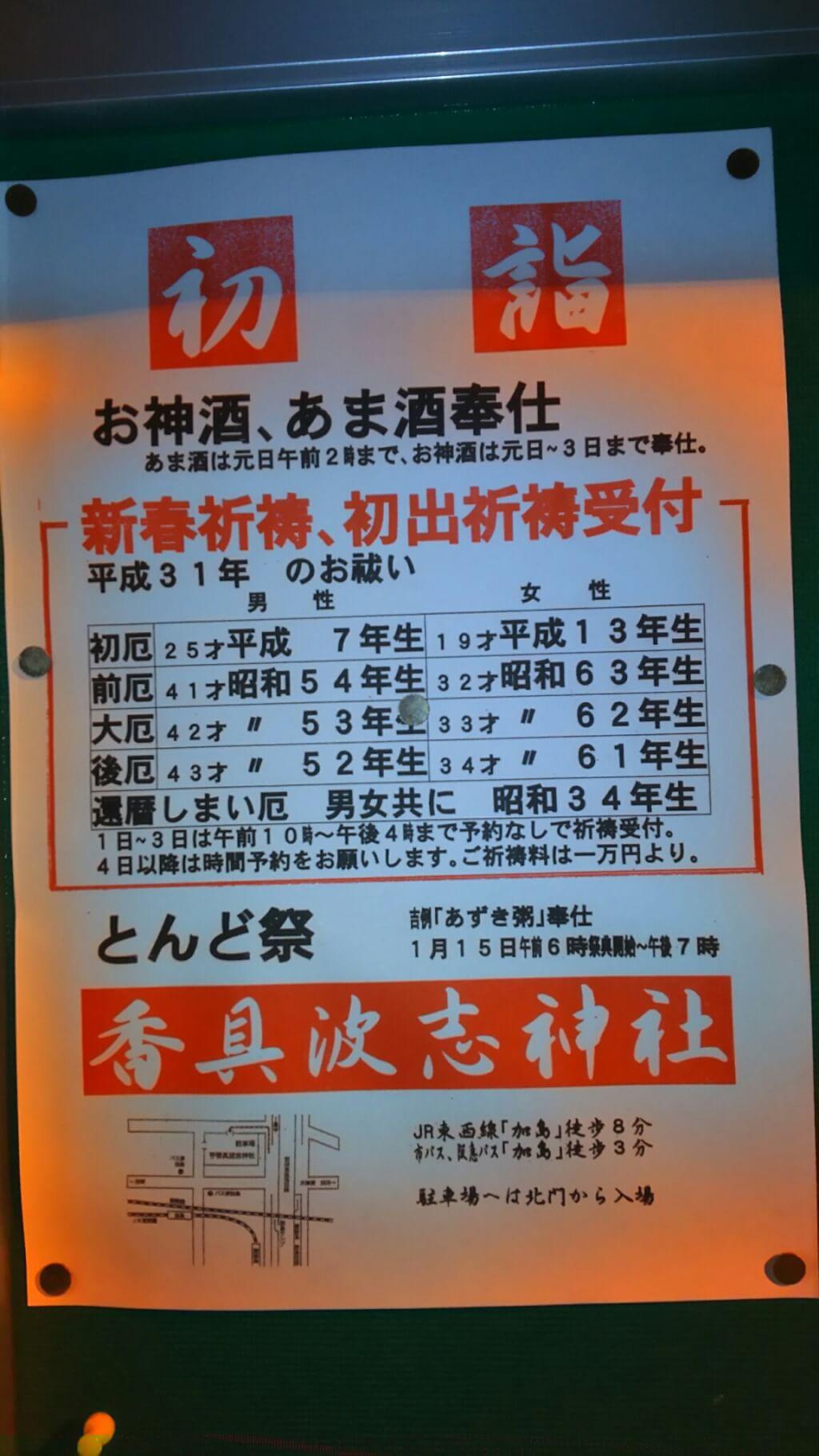 香具波志神社 2019年 初詣 とんど焼の お知らせ