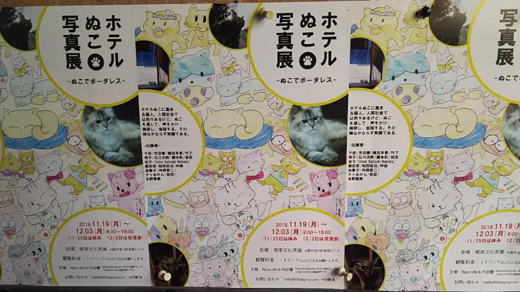ホテルぬこ 写真展 ポスター
