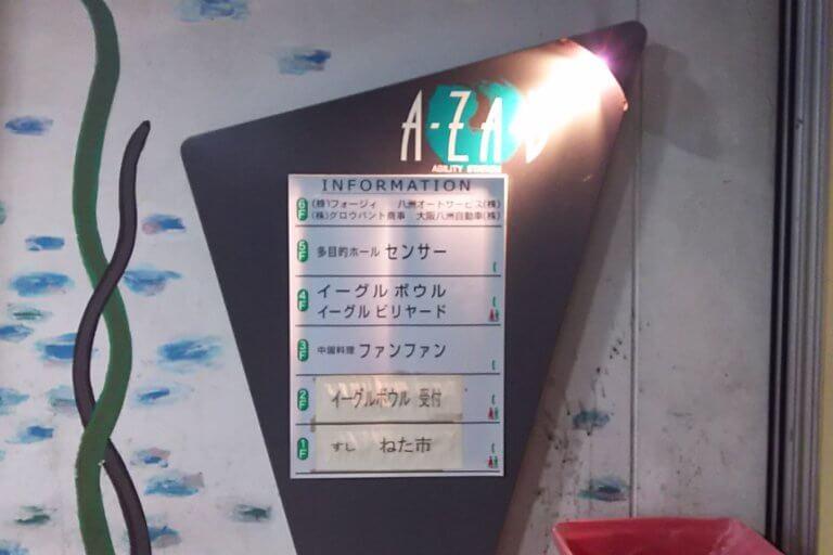 【淀川区】[悲報]新大阪北西にあるあの施設がなくなる??? 年末に建物自体が閉館になるようです。。。