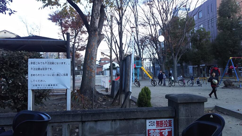 三津屋東公園 西側