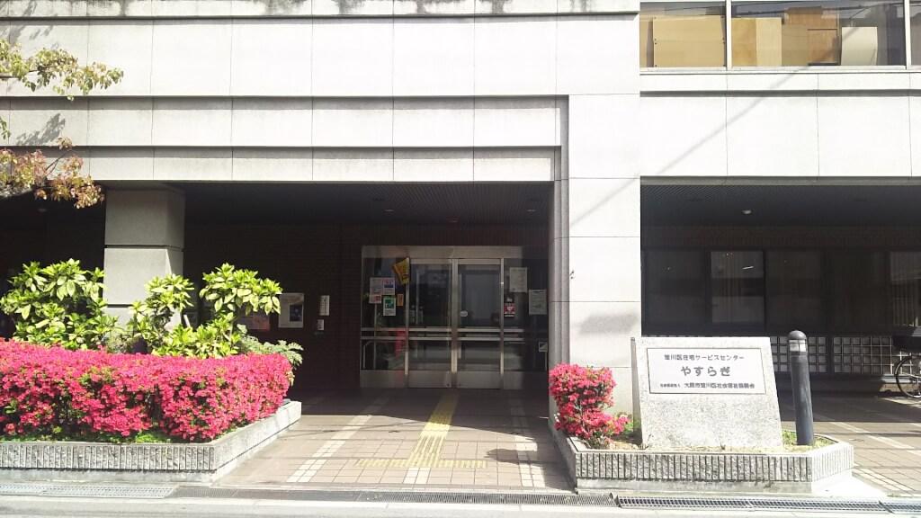 淀川区社会福祉協議会 入り口