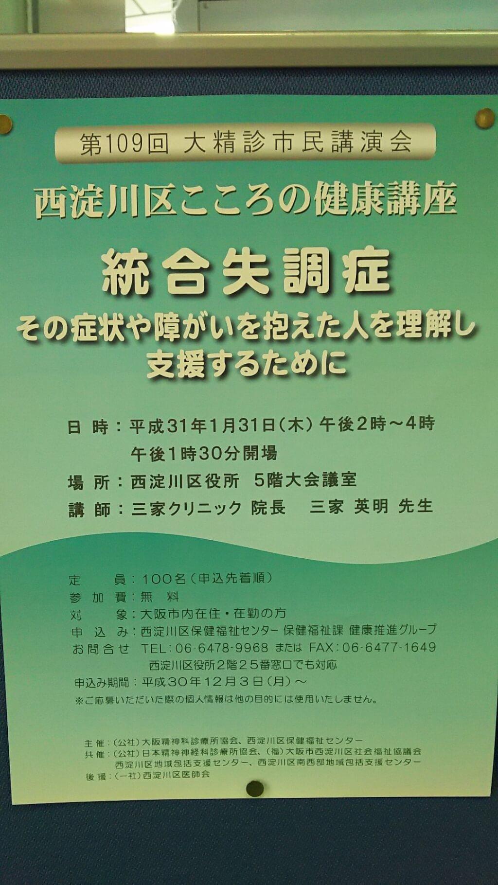 西淀川区こころの健康講座 統合失調症 の お知らせ