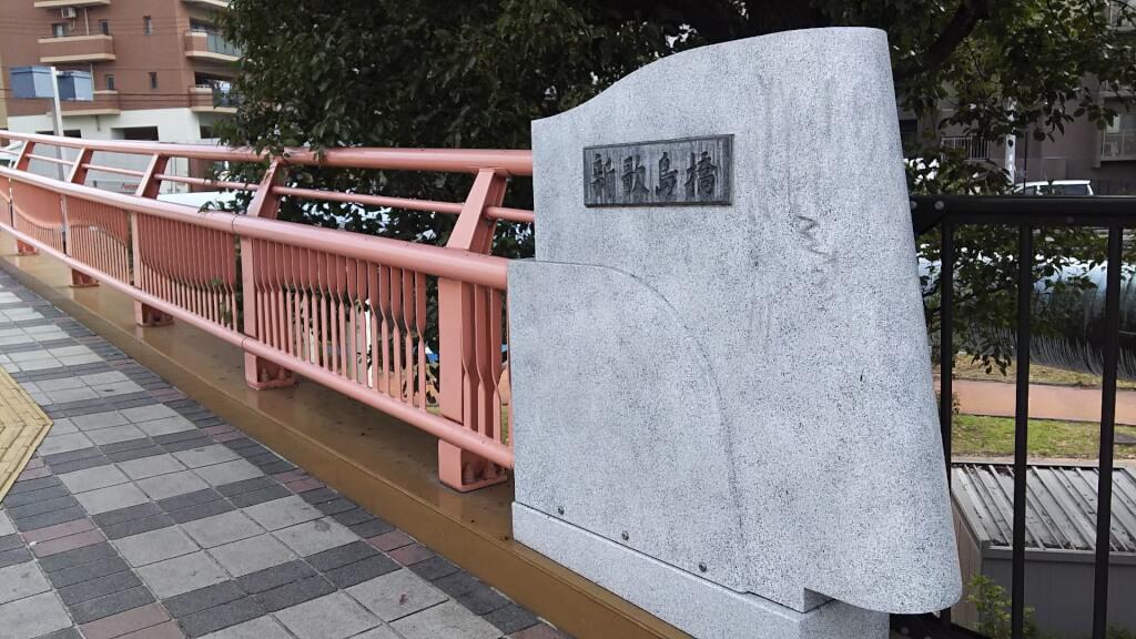 新歌島橋 名称部分