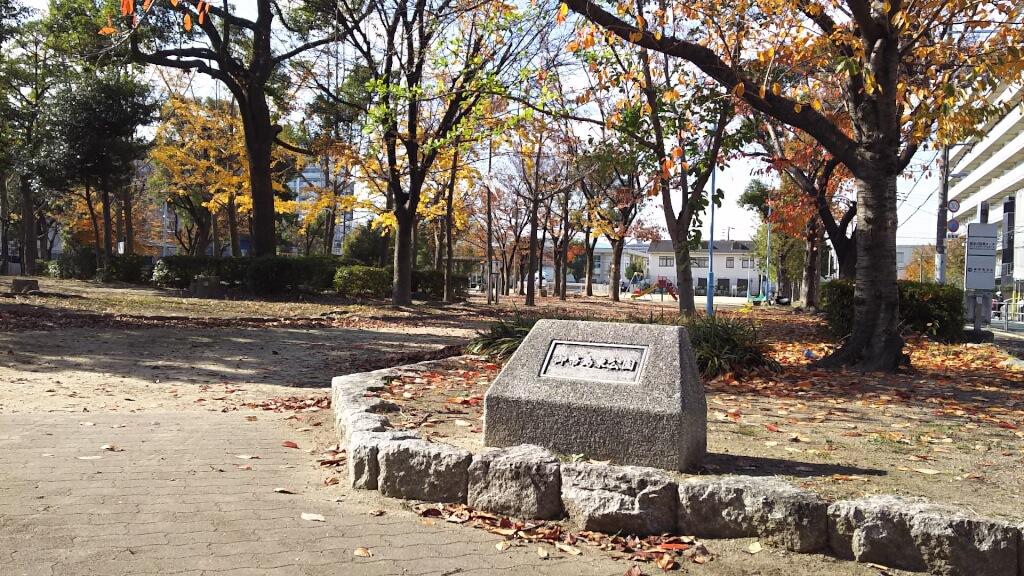 御幣島東公園 東側から 全体