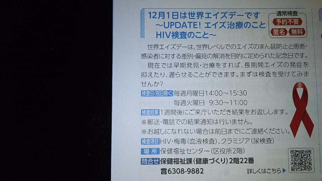 よどマガ12月号 世界エイズデー HIV検査について
