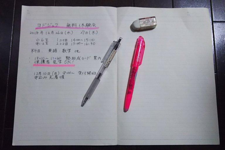 ヨドジュク 無料体験会 日程など 記載したノート