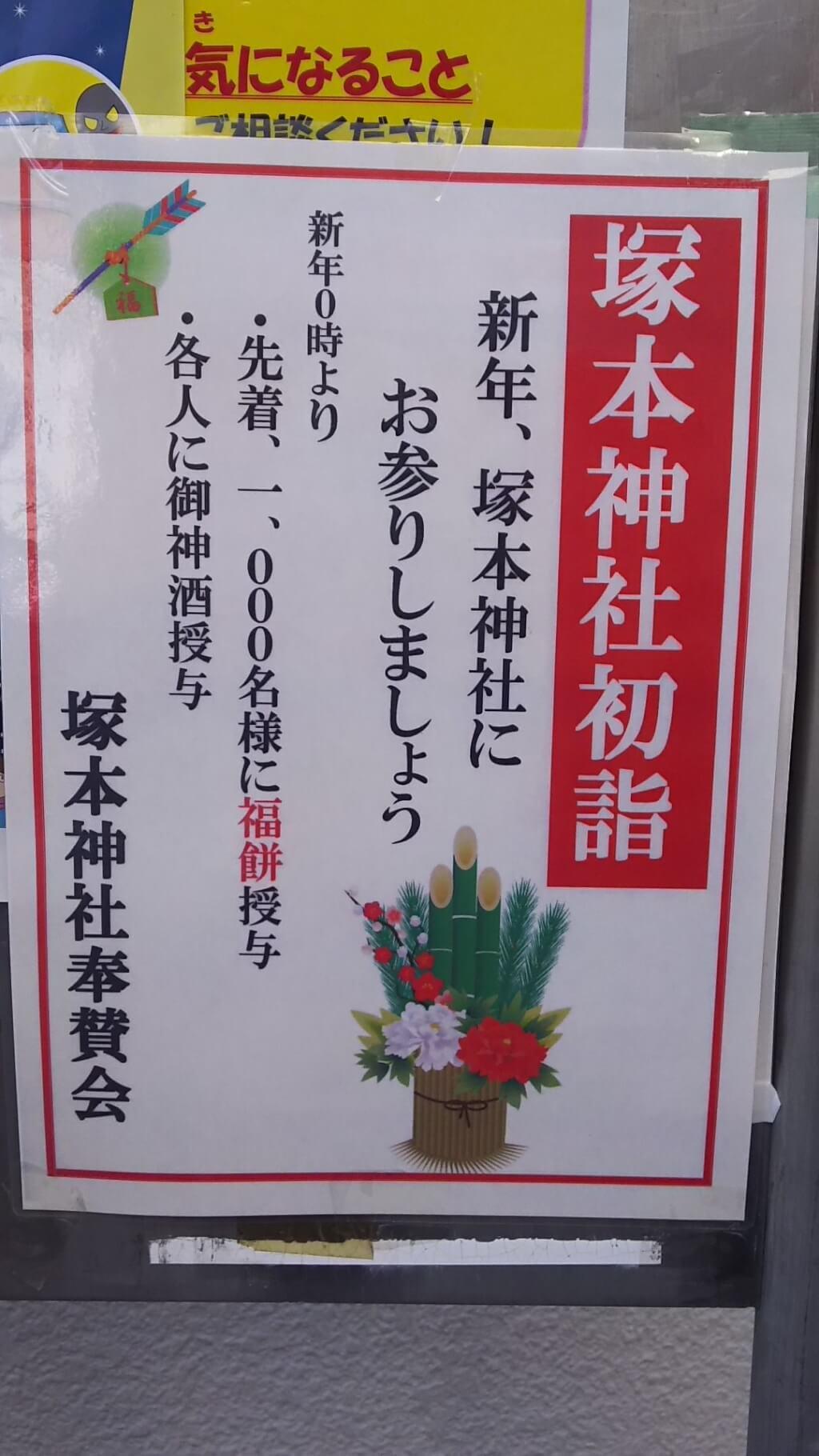 塚本神社 2019年 初詣