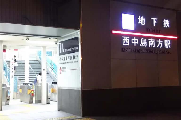 【淀川区】大阪の大動脈で発煙騒ぎ?! 御堂筋線が大変なことになっていたようです。