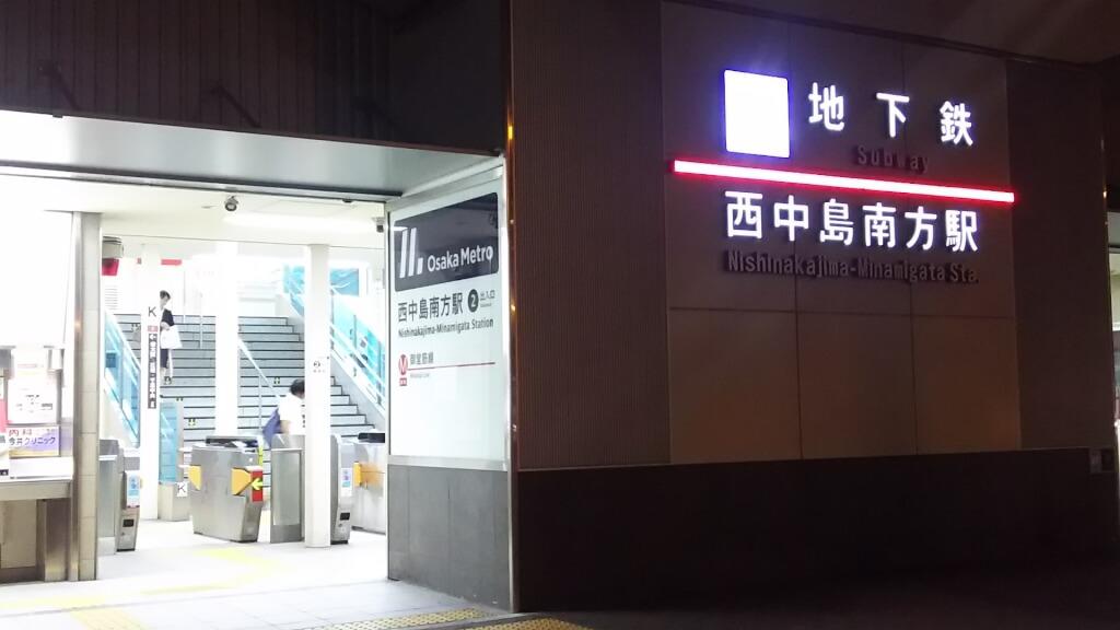 大阪メトロ 御堂筋線 西中島南方駅 南口