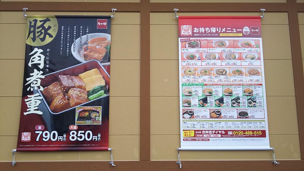 なか卯 西淀川大野店 店頭タペストリー