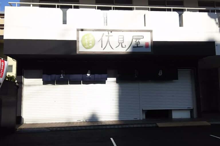 伏見屋 十三店 店舗正面
