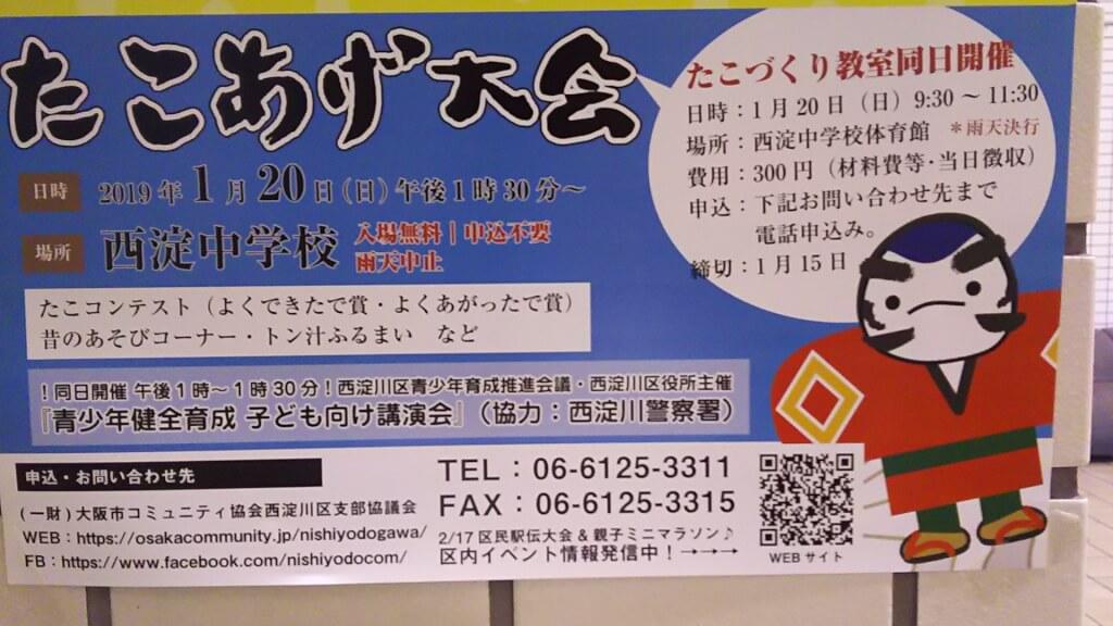 西淀川区 たこあげ大会の お知らせ 2019年