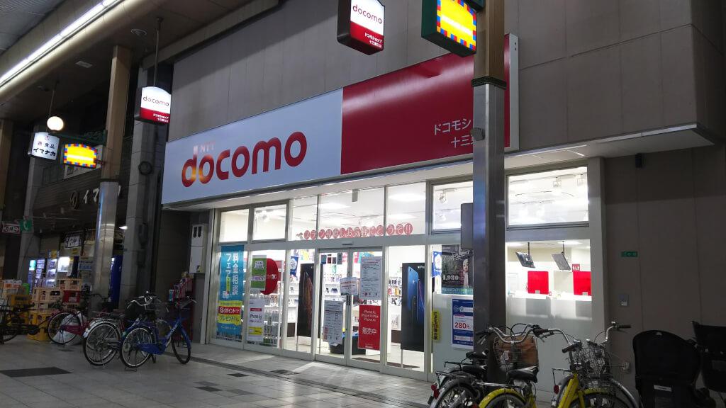 ドコモショップ 十三東口店