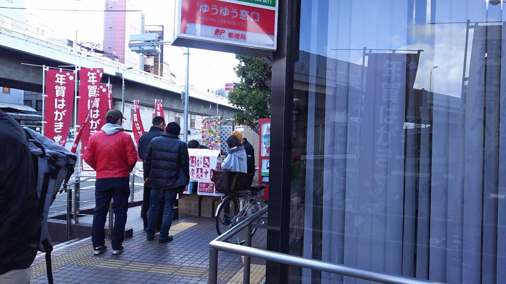 淀川郵便局 本局 入り口横 臨時年賀状売り場