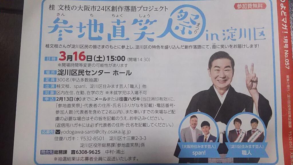 参地直笑祭 イン 淀川区 の お知らせ