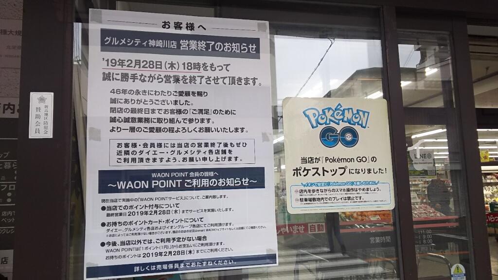 グルメシティ 神崎川店 店頭ポスター
