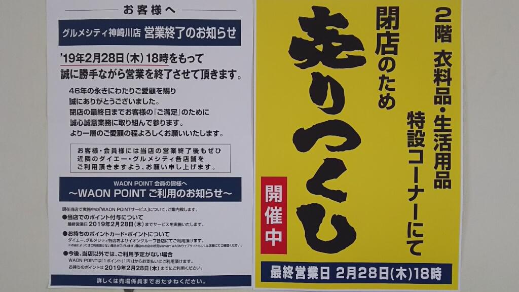 グルメシティ 神崎川店 閉店のため 売りつくし 開催中