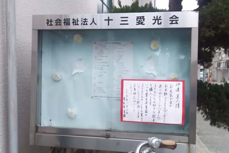 【淀川区】淀川区にも「伊達直人」さんはいる! 十三にある教会の横の保育園で、こんなお手紙を見つけました!