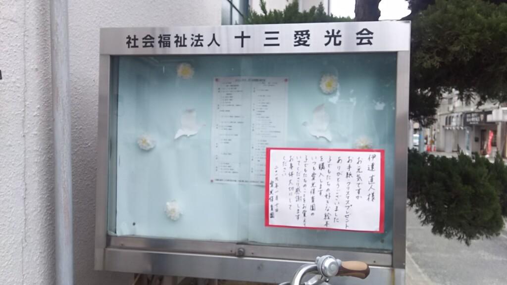 社会福祉法人 十三愛光会 掲示板