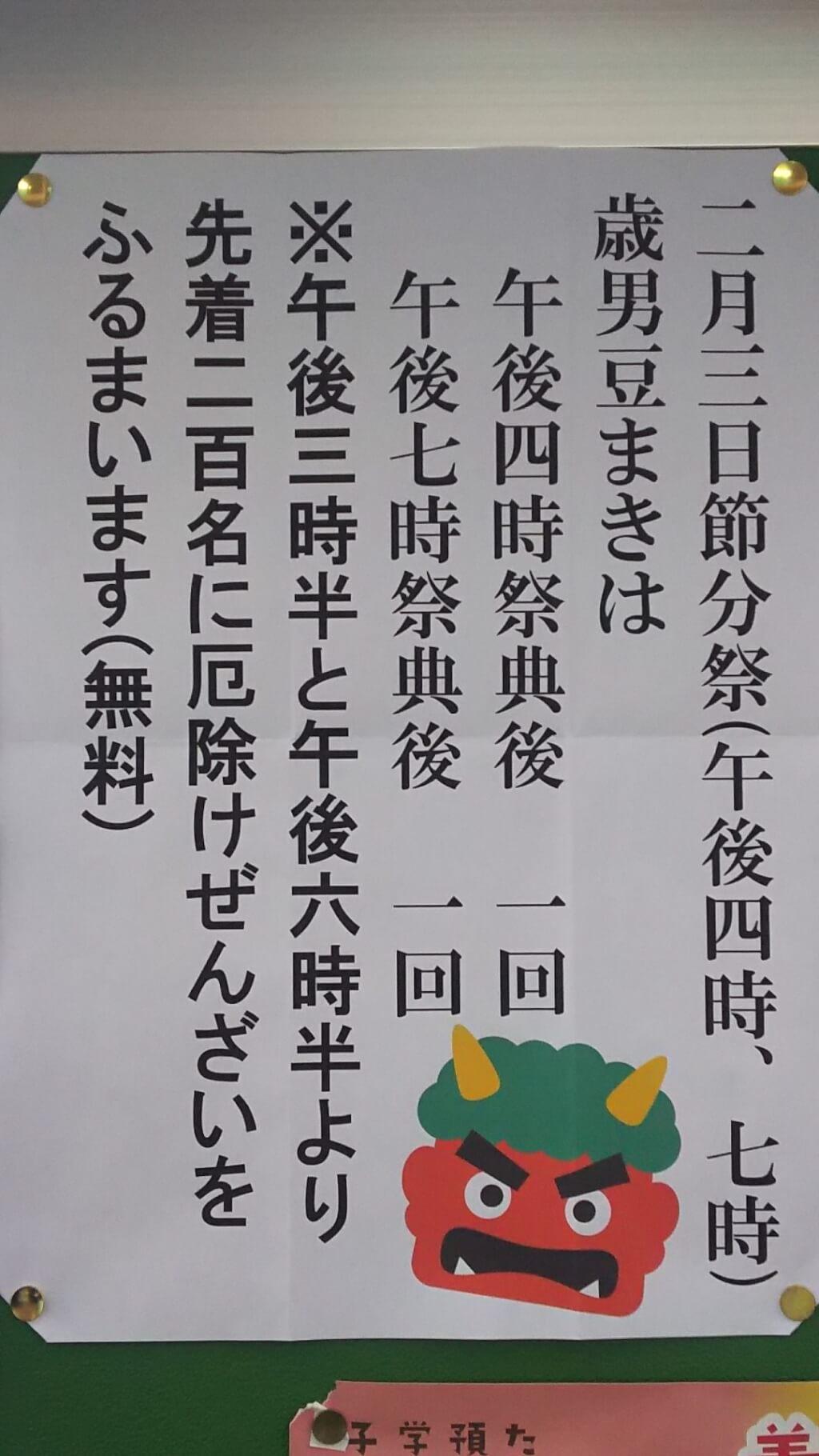 神津神社の 節分祭の お知らせ