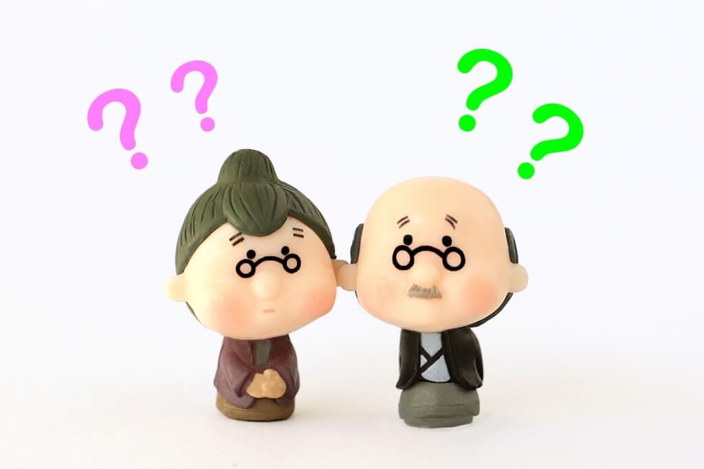 老夫婦 の 疑問 理解が難しい イメージ