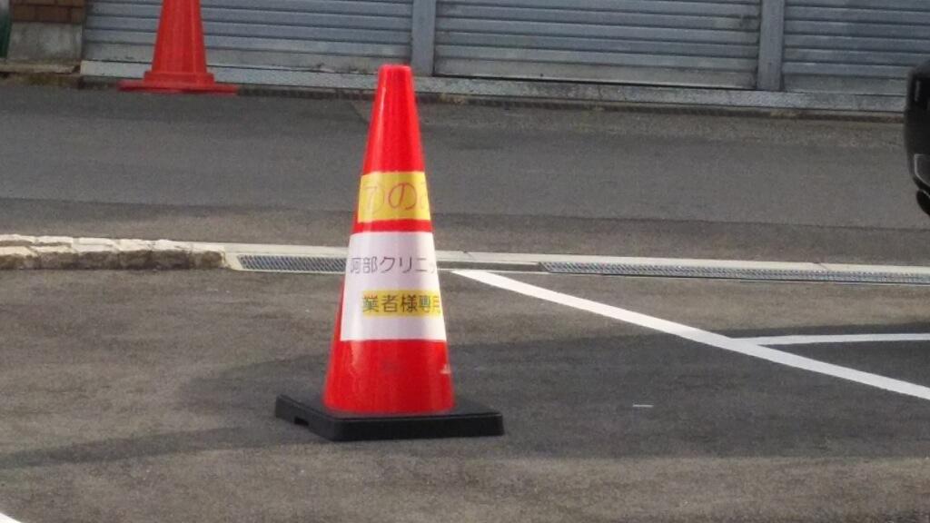 阿部クリニック 業者さま用 駐車場