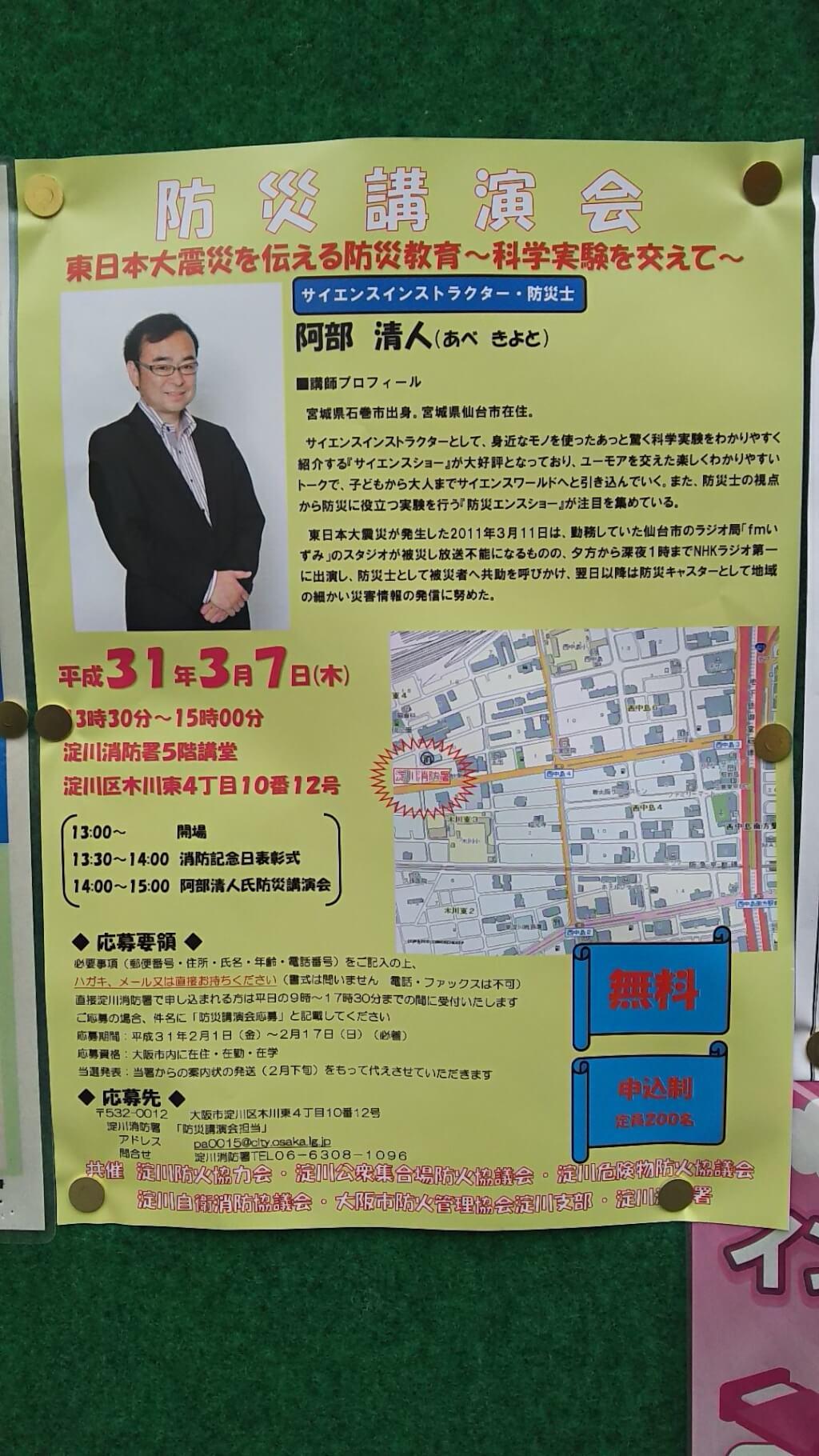 防災講演会 東日本大震災を伝える 防災教育 の お知らせ