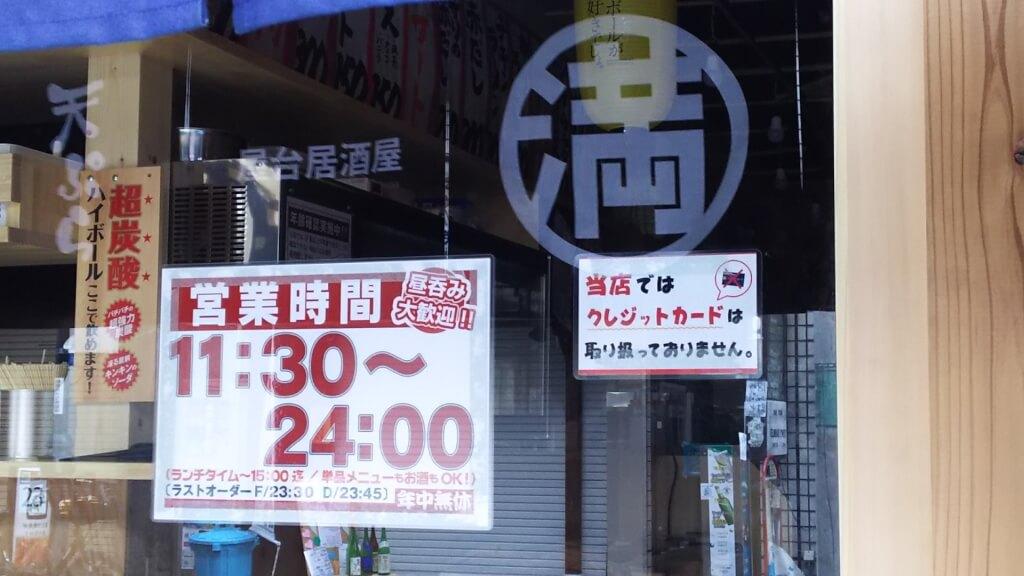 屋台居酒屋 大阪まんまる 十三東口店の 営業時間