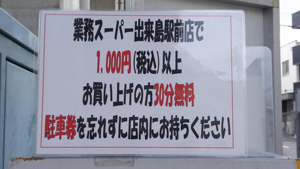 業務スーパー 出来島駅前店 横 提携駐車場 駐車券 発行の案内