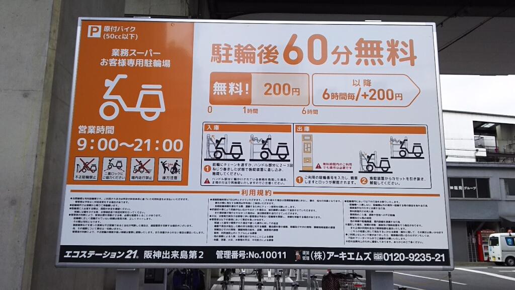 業務スーパー 出来島駅前店 専用 駐輪場 料金表原動付き自転車