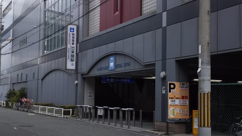 阪神電車 出来島駅