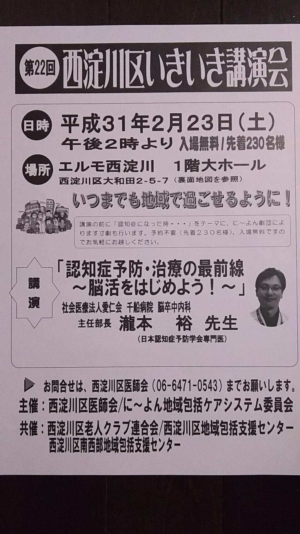 第22回 西淀川区いきいき講演会 認知症予防・治療の最前線 の お知らせ