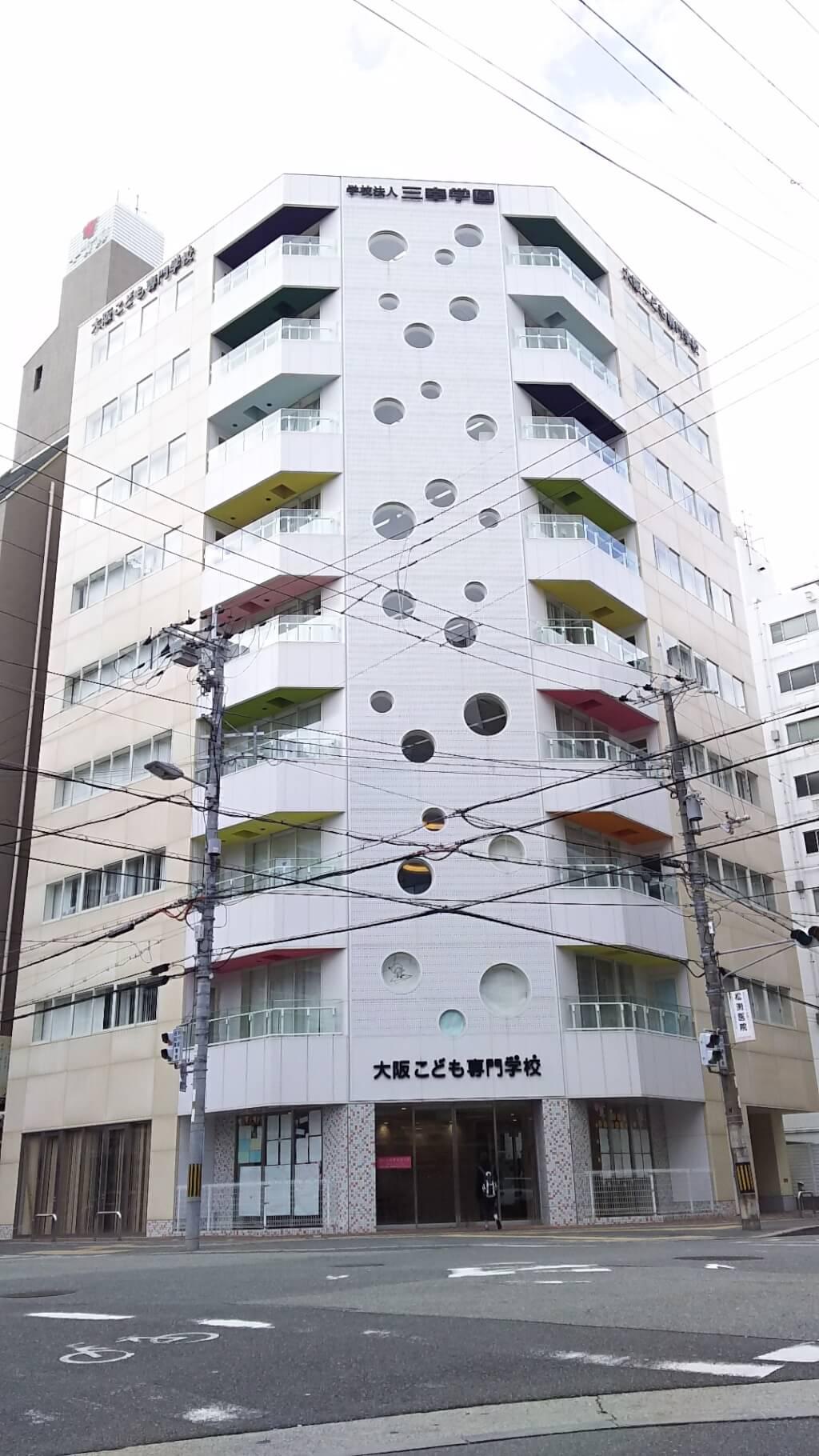 大阪こども専門学校 外観