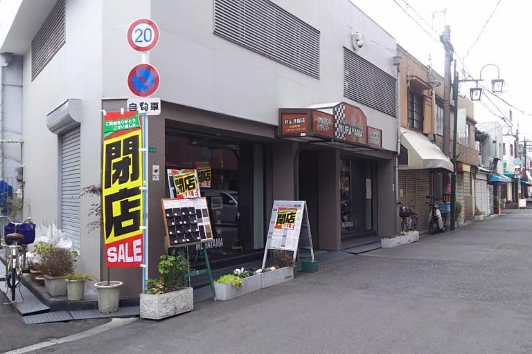 【淀川区】[悲報]こんなところにも閉店セールののぼりが・・・。 十三東本通商店街にシャッター店舗が増えるようです・・・。