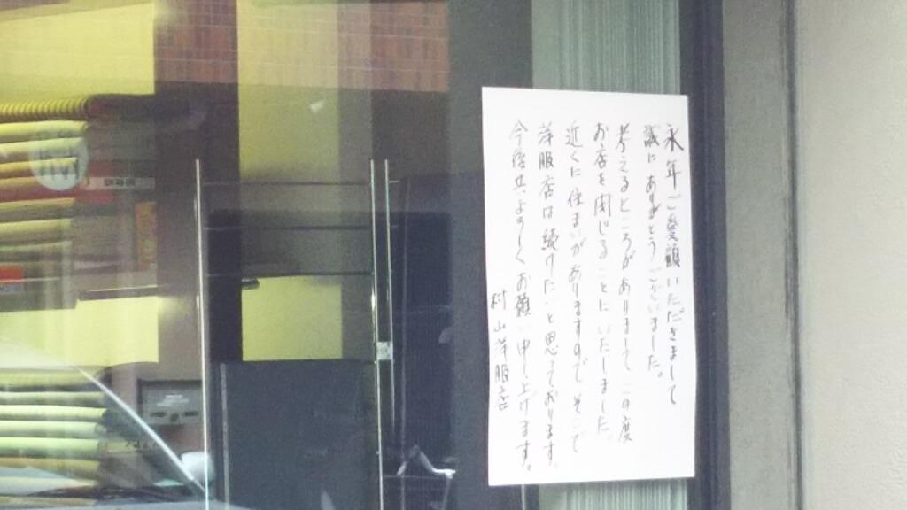 村山洋服店 閉店のお知らせ ピンボケ版