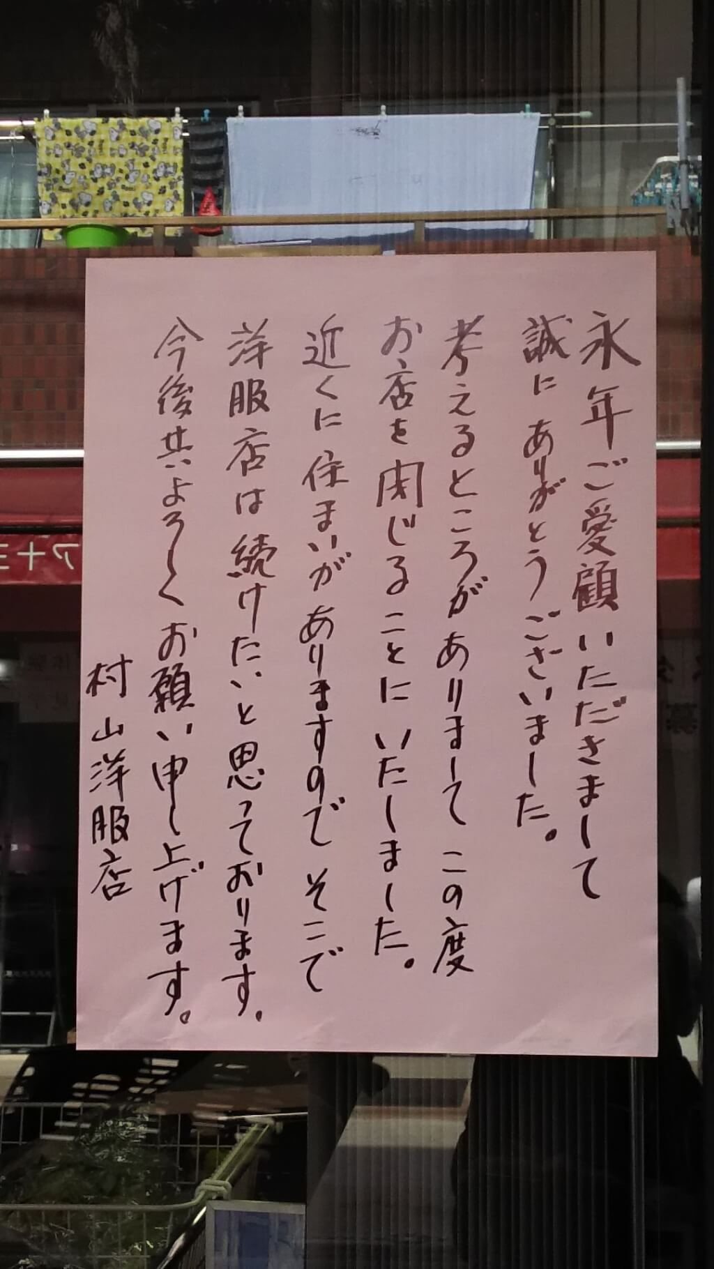 村山洋服店 閉店のお知らせ
