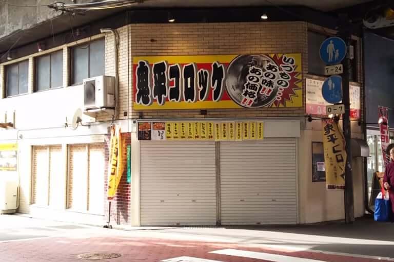 【淀川区】[悲報]十三本町商店街? もといまロード?のあの店舗のシャッターが下りていました。。。