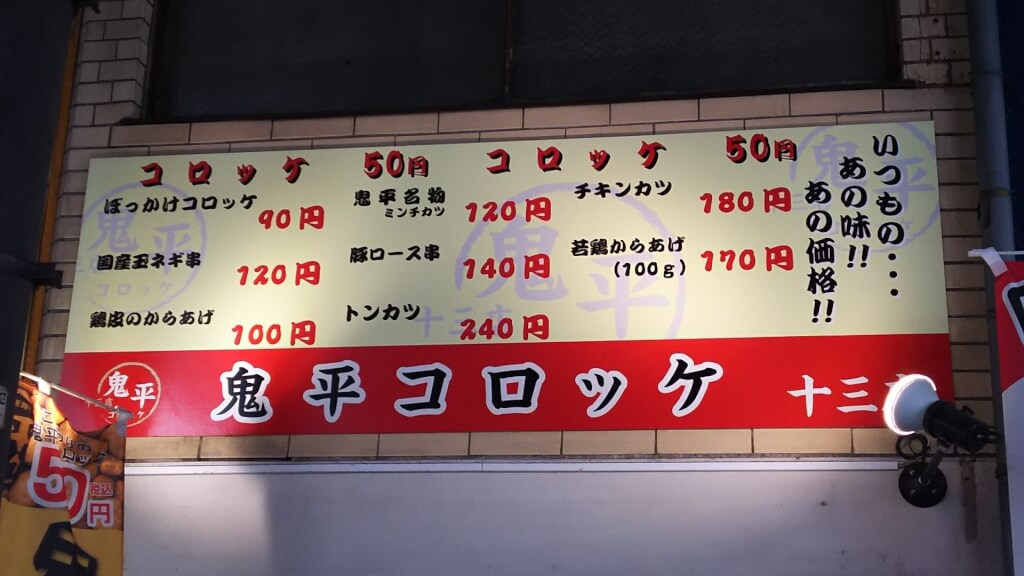 鬼平コロッケ 十三 メニュー