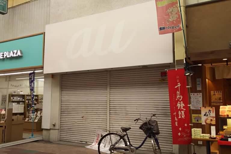 au 塚本店 跡地