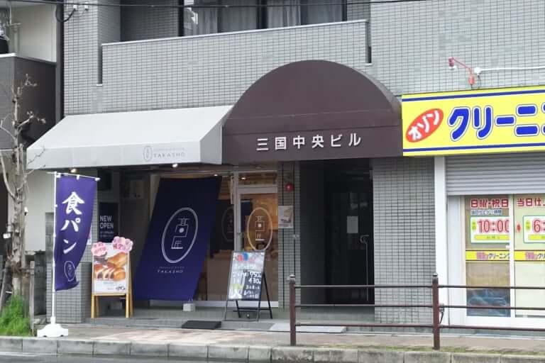 食パン専門店 髙匠 と 隣のクリーニング店