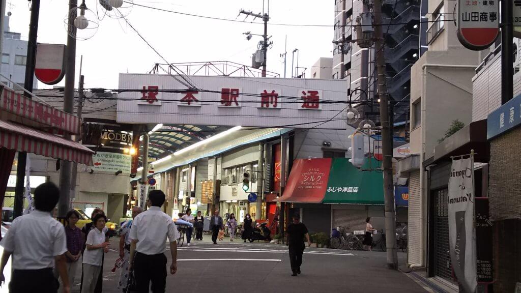 塚本駅前通り アーケードの 東端