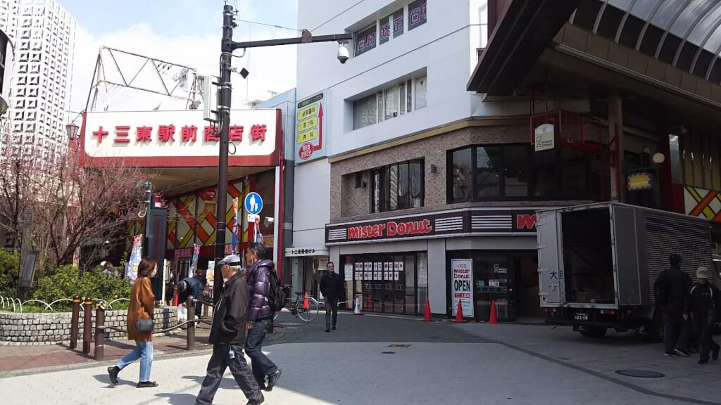 十三駅前商店街の アーケードと 阪急十三駅 東口