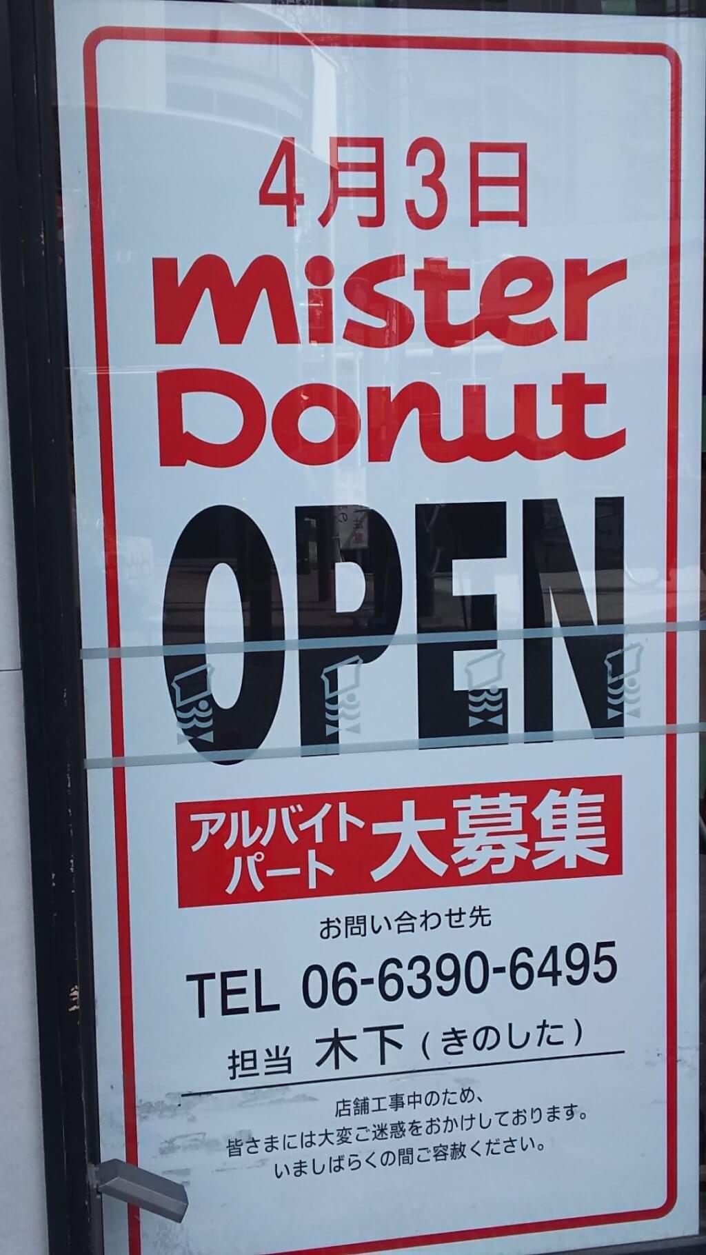 ミスタードーナツ 十三東口店の リニューアルオープンは 4月3日