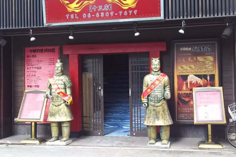 【淀川区】このままなくなってしまうのか? 何らかの都合で、今までと同じ営業ができないだけなのか? 十三西側にある兵馬俑が出迎えてくれるあのお店が半分お休みされているようです。。。