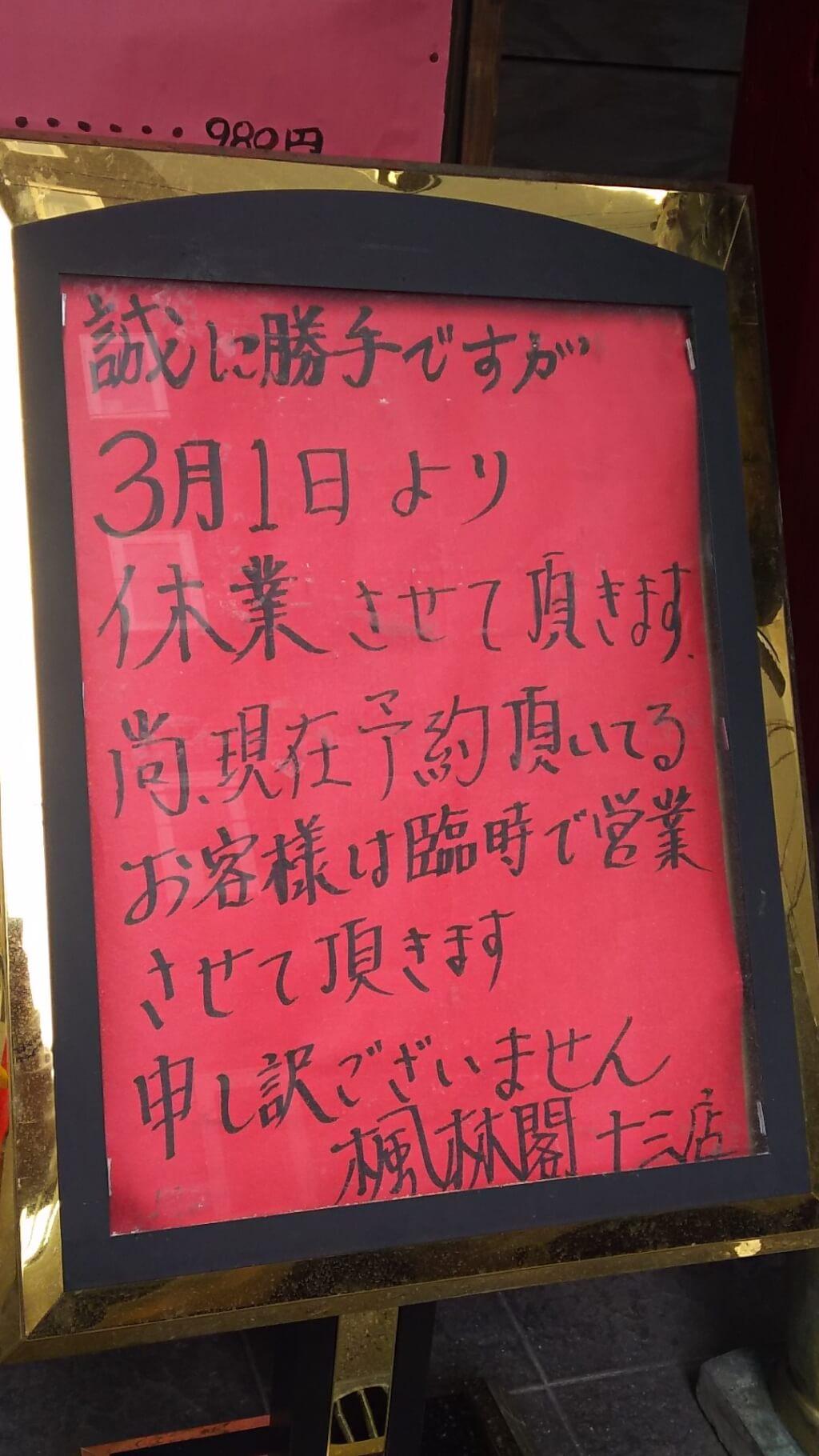 楓林閣 十三店 休業のお知らせ