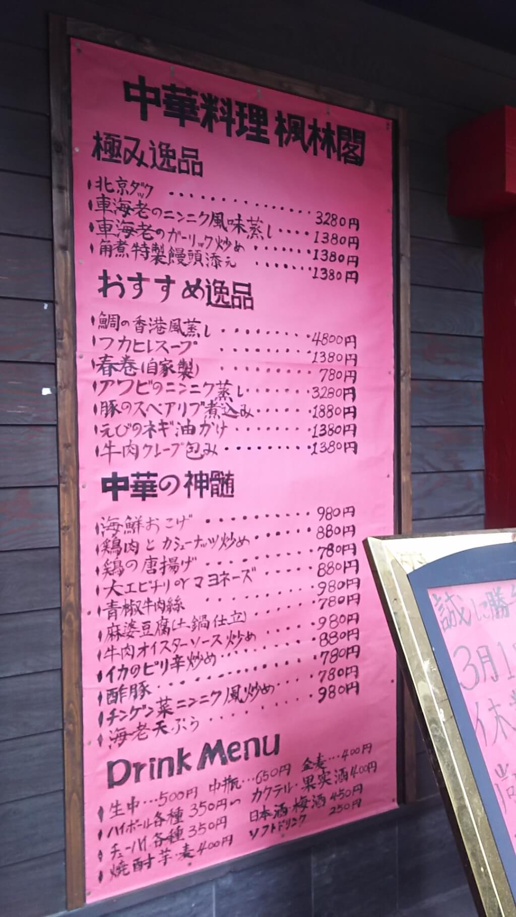 楓林閣 十三店 店頭 メニュー