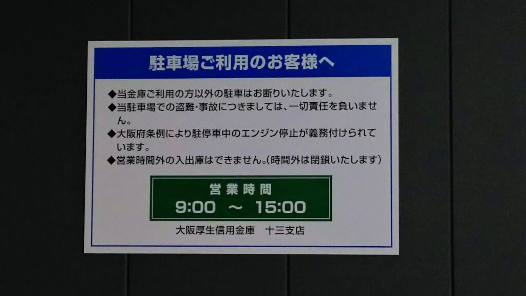 大阪厚生信用金庫 十三支店の 駐車場の案内