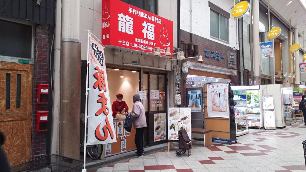 龍福 十三店 外観